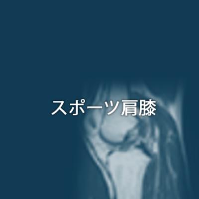 スポーツ肩膝